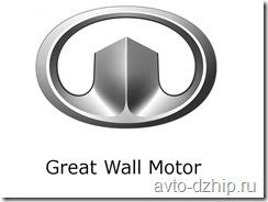 Внедорожники Great_Wall_ Motor