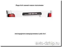 Появится новое поколение Нивы Lada 4x4 Лада 4х4