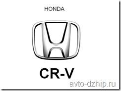 Кроссовер honda CR-V