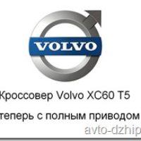 Кроссовер Volvo XC60 T5 с полным приводом