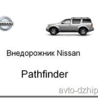 Внедорожник Pathfinder от Nissan в Питере